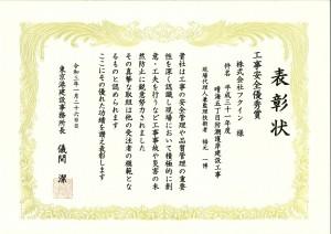 00 晴海表彰(3)